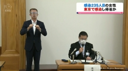 感染235人目の女性 東京で感染か(KNB 令和2年7月24日 19時23分)