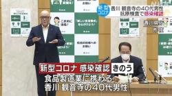 観音寺の男性抗原検査で感染確認(NHK香川 令和2年7月22日 19時23分)