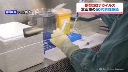 富山市の50代男性感染 計236人に(KNB 令和2年7月27日 19時17分)