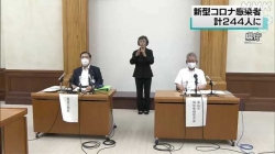 新たに1人感染 計244人に(NHK 令和2年8月2日 20時11分)