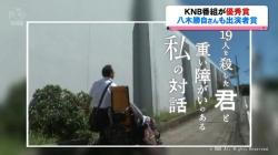 KNBテレビのドキュメンタリー 優秀賞に(KNB 令和2年8月4日 19時07分)
