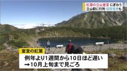 色づき始めた立山室堂 多くの観光客で賑わう 乗車券も完売(BBT 令和2年9月21日 16時40分)