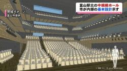 駅北中規模ホール 市が内部の基本設計示す(KNB 令和2年9月23日 19時01分)