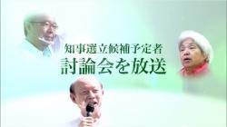 26日 県知事選挙立候補予定者討論会 YouTubeや放送で(BBT 令和2年9月25日 18時31分)