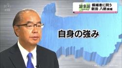 新田八朗候補「わくわくする富山県に」(KNB 令和2年10月14日 19時03分)