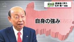 石井隆一候補「生き生きと働き暮らせる富山」(KNB 令和2年10月16日 19時18分)