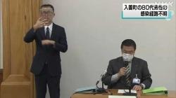 16日確認の男性 感染経路不明(NHK 令和2年10月17日 19時00分)