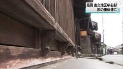 高岡吉久地区が国の重伝建地区に(NHK 令和2年10月16日 21時05分)