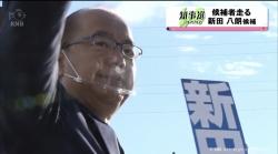 知事選・候補者走る 新田八朗候補(KNB 令和2年10月19日 18時58分)