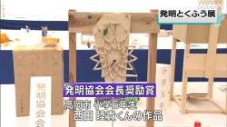 発明とくふう展(NHK 令和2年10月17日 12時55分)