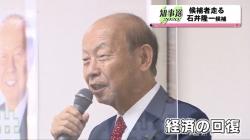 知事選・候補者走る 石井隆一候補(KNB 令和2年10月21日 19時05分)