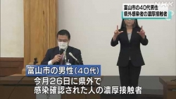 県外感染者の濃厚接触者と発表(NHK 令和2年10月30日 19時40分)