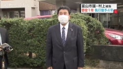 政務活動費不正 村上被告に有罪判決(チューリップテレビ 令和3年3月25日 19時31分)
