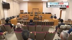 政務活動費不正 村上市議が控訴(チューリップテレビ 令和3年4月2日 19時24分)