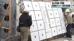 富山市長選・市議会議員選のポスター掲示板 設置(NHK 令和3年3月19日 12時33分)