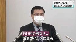 県内で5人感染確認 このうち2人は変異ウイルス初確認(NHK 令和3年3月20日 19時55分)
