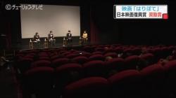 映画「はりぼて」日本映画復興賞奨励賞(チューリップテレビ 令和3年3月22日 18時46分)