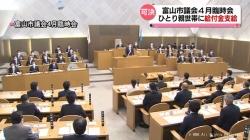 富山市議会 ひとり親世帯給付金など可決(KNB 令和3年4月30日 19時11分)