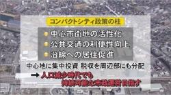 富山市長選挙 各候補「コンパクトシティ政策は…」(BBT 令和3年4月14日 19時11分)