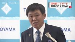 県都のかじ取り19年 森市長が退任(チューリップテレビ 令和3年4月23日 20時15分)