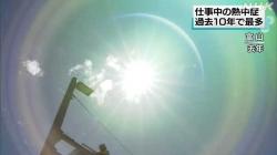 県内で仕事中の熱中症 過去10年で最多(NHK 令和3年5月25日 12時54分)
