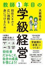 『教師1年目の学級経営』東洋館出版社 間もなく発刊です!