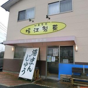 『菓笑 堀江製菓』さんで和菓子と細々と15点 @ 茨城県茨城町常井(水戸市からすぐ近くです)#仮