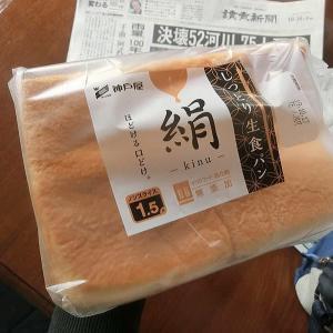 『しっとり生食パン(神戸屋)』が・・・・・とてもとても、美味しくて‼