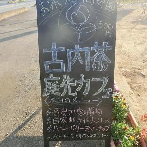 奥様とお昼から『古内茶 庭先カフェ』巡り⑥ → 高安園さん @ 茨城県城里町上古内 #仮