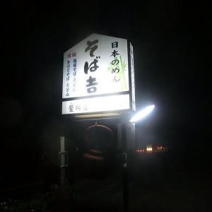 またまた数年振りに・・・・『そば吉』さんに寄ったら? @ 茨城県水戸市萱場町