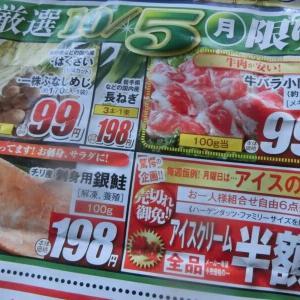 マツキヨさんで新米5Kを2袋買って帰ったら・・・・?