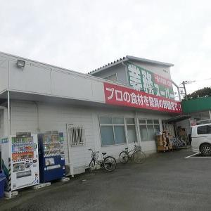 最近・・・・特に夢中(お世話に)になっているお店 @ 『業務スーパー』見川店さん