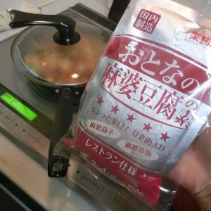 『おとなの麻婆豆腐の素』へ・・・ネギいっぱいと、、、「朝天麻辣」を足してみたら・・・(洪の汗