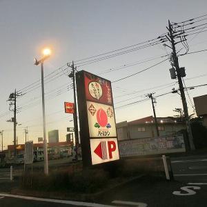 『バーミヤン』水戸河和田店さんでテイクアウト4点 @  茨城県水戸市河和田