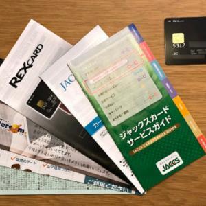 【評判】REXカードを使った口コミ!年会費が無料で高還元率が利点