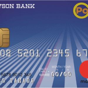 ローソン銀行のローソンPontaプラスの入会キャンペーンを解説!2019