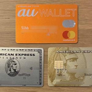 アメックスカードがau WALLETへチャージ可能に!ポイント還元率は半減