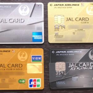 JALカードが改悪!国内線特典航空券の割引(-500マイル)が廃止
