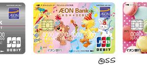 イオン銀行キャッシュ+デビットの入会キャンペーンを解説!イオンのデビットカード