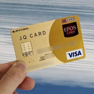 【裏技】JQ CARD エポスゴールドに突撃で切り替え可能!インビテーションなしで入手