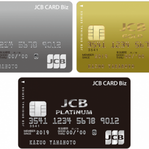 JCB CARD Bizの入会キャンペーン 2020!一般・ゴールド・プラチナが対象