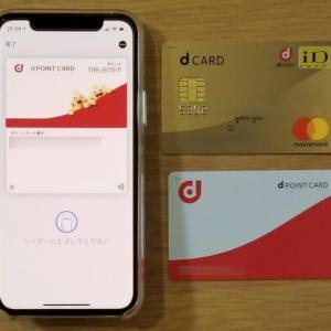 Apple Payがdポイントに対応!iPhoneで支払い&ポイント獲得が便利