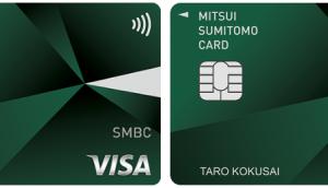 三井住友カード既会員も永年無料&12,000円!VISA(SMBC)と旧クラシックの違いを比較