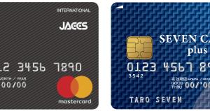 REXカードとセブンカード・プラスの違いを比較!どっちがいいか解説!2020