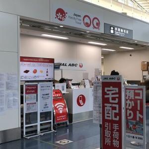 TRUST CLUB プラチナマスターカードの国際線手荷物宅配優待サービスがパワーアップ!
