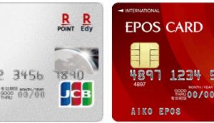 楽天カードとエポスカードの違いを比較!どっちがいいか解説!2020