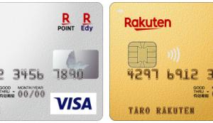 楽天カードがVisaのタッチ決済とMastercardコンタクトレスを導入!