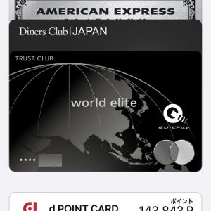 TRUST CLUBカードがApple Payを利用可能に!Suicaチャージもポイント対象