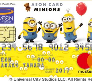 イオンカード(ミニオンズ)はUSJがお得なクレジットカード!メリット・デメリットまとめ