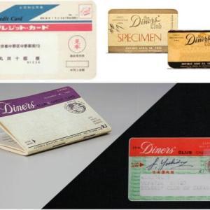 世界初・日本初のクレジットカードは?ダイナースクラブカードって本当?